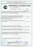Скачать сертификат на материалы лакокрасочные: «Лак БТ-577», «Лак НЦ-218», «Лак НЦ 2144 В», «Лак бесцветный ХВ-784», «Краска бронзовая МС-177», «Краска золотистая МС-177», «Краска серебрянка МС-177», «Краска бронзовая», «Краска алюминиевая»