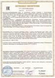 Скачать сертификат на котлы отопительные водогрейные газовые с чугунным теплообменником марки «BIASI», серий: «КАРРА R», «КАРРА RPV», «КАРРА RPVS», «КАРРА ВО 100», «КАРРА BOS 100», «SUPER КАРРА»