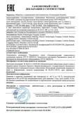Скачать сертификат на устройство бесперебойного питания UPS2000-G-1KRTL