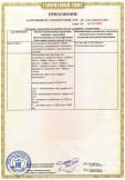 Скачать приложение к сертификату на светильники стационарные общего назначения, встраиваемые и накладные, консольные и торцевые, светодиодные