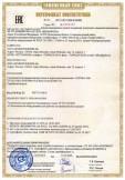 Скачать сертификат на газоанализатор взрывоопасных газов и паров многоканальный «СИГМА- 1М»
