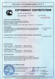 Скачать сертификат на лотки, перфорированные и неперфорированные металлические оцинкованные типа ЛПМО и ЛНМО климатического исполнения и категории размещения УЗ