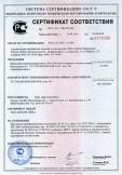 Скачать сертификат на шпаклевка цементная фасадная «КНАУФ Мульти-финиш» белый и серый