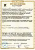 Скачать сертификат на низковольтные комплектные устройства