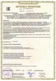 Скачать сертификат на электроприборы бытового назначения для обработки белья и одежды: утюги торговой марки «VITEK»