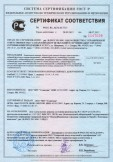 Скачать сертификат на концентраты пищевые. Кисели сухие овсяные быстрого приготовления с добавкой фруктозы и клюквы натуральной