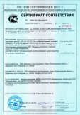 Скачать сертификат на оцинкованная листовая сталь в рулонах двухстороннего оцинкования марок 01, 220, 250, 280, 320, 350