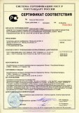 Скачать сертификат на телевизоры цветного изображения «Витязь 20 LCD 821-2», «Витязь 32 LCD 811-1Т», «Витязь 32 LCD 821-1Т»