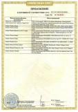 Скачать приложение к сертификату на бытовые электрические аккумуляционные водонагреватели