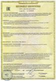 Скачать сертификат на арматура промышленная трубопроводная
