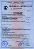 Скачать сертификат на покрытие напольное поливинилхлоридное гетерогенное «ACCZENT MINERAL», «ACCZENT MISTRAL», «ACCZENT TERRA», «ACCZENT TIMBER»