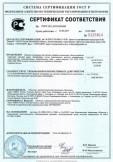 Скачать сертификат на изделия полимерные для системы линейного водоотвода и благоустройства территорий торговой марки «Standartpark» (лотки водоотводные, решетки водоприемные, пескоуловители, дождеприемники, дождесборники, люки — класса нагрузки A15, B125, C250, D400, E600, F900; поддоны, газонные решетки, георешетки, бордюры)