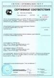 Скачать сертификат на сетка стеклянная строительная марки «Крепикс»