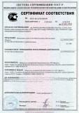 Скачать сертификат на подоконные доски из поливинилхлорида, торговая марка «Витраж»