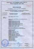 Скачать приложение к сертификату на дефибрилляторы серии PRIMEDIC