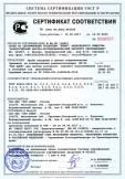 Скачать сертификат на трубы напорные и детали соединительные (фитинги) из полипропилена рандомсополимера (PP-R) «PRO AQUA» для систем холодного, горячего водоснабжения и отопления