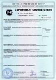 Скачать сертификат на бетонные смеси