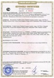 Скачать сертификат на кондиционеры бытовые т. м. «TOSHIBA», «CARRIER» наружные, внутренние блоки, комплектующие и запасные части к ним