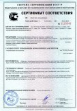 Скачать сертификат на изделия хозяйственного обихода из пластмасс, товарный знак «Завод пластмассовых изделий «Альтернатива»