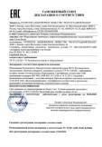 Скачать сертификат на оборудование химическое, нефтегазоперерабатывающее: пылеуловители типа 2 и их блоки