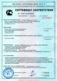 Скачать сертификат на смесь сухая строительная шпатлевочная на гипсовом вяжущем «ВОЛМА-Шелк»