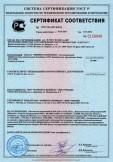 Скачать сертификат на средство «МИНИПУЛ КОМПЛЕКС» для комплексной обработки воды плавательных бассейнов и СПА бассейнов