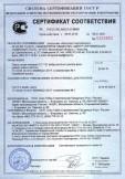 Скачать сертификат на смесь сухая клеевая C2 T S1 вебер.ветонит ультра фикс (weber.vetonit ultra fix)