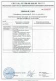 Скачать приложение к сертификату на смесь сухая строительная клеевая кладочная торговой марки «Ceresit»: Ceresit CT 21 Зима