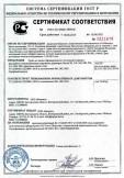 Скачать сертификат на трубы из непластифицированного поливинилхлорида с раструбами канализационные наружным диаметром D (мм) 90, 110, 160, 200, 250, 315, 400, 500 и фасонные части к ним