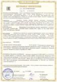 Скачать сертификат на низковольтные комплектные устройства преобразователи частоты для управления асинхронными двигателями Altivar Process типов ATV630, ATV650, ATV660, ATV680, ATV930, ATV950, ATV960, ATV980
