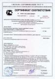 Скачать сертификат на полиуретановые мастичные гидроизоляционные составы марок «Hyperdesmo®» и «Hyperdesmo-D®»