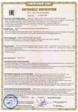 Скачать сертификат на грили электрические бытовые торговой марки «TEFAL», моделей GC71xхxx, GC72xxxx