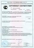 Скачать сертификат на грелки солевые, торговая марка «ДЕЛЬТА-ТЕРМ»