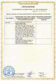 Скачать приложение к сертификату на бытовые электрические посудомоечные машины торговых марок: «Hotpoint-Ariston», «Indesit»