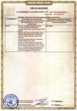 Скачать приложение к сертификату на розетки электроустановочные, розетки штепсельные, вилки штепсельные, адаптер штепсельный торговой марки Makel