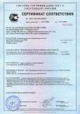Скачать сертификат на покрытие напольное ламинированное на основе древесноволокнистых плит (ДВП)