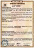 Скачать сертификат на взрывозащищенные датчики уровня РУПТ-АМ