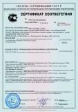Скачать сертификат на воск пчелиный производственный
