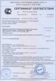Скачать сертификат на покрытие напольное поливинилхлоридное гомогенное – ПВХ линолеум «Vylon», «Primo Plus», «Monolit»