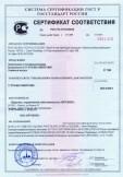 Скачать сертификат на подоконники из поливинилхлорида