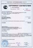 Скачать сертификат на плиты цементностружечные