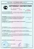 Скачать сертификат на материалы рулонные кровельные и гидроизоляционные полимерные ТехноНИКОЛЬ марок: LOGICROOF V-RP, LOGICROOF V-GR, LOGICROOF V-SR, ECOPLAST V-RP, ECOPLAST V-GR, PLASTROOF V-RP, SINTOPLAN RT, SINTOPLAN ST, SINTOPLAN RG