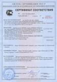 Скачать сертификат на дефибрилляторы PRIMEDIC, модели: PRIMEDIC DefiMonitor