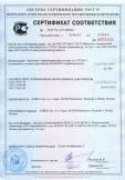 Скачать сертификат на герметики и герметизирующие составы т.м. TYTAN
