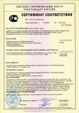 Скачать сертификат на телевизоры цветного изображения «Витязь»