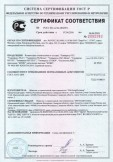 Скачать сертификат на конвекторы отопительные «Универсал», «Теплостиль КНС», напольные «КПНК», напольные высокие «КПВК»