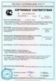 Скачать сертификат на комплектные насосные установки для систем водяного и пенного пожаротушения, тип: Hydro MX, и станции повышения давления для систем пожаротушения в стеклопластиковом резервуаре на их базе