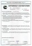 Скачать сертификат на устройства вспомогательные к приборам для измерения и регулирования давления и разряжения: отводы, закладные конструкции и отборные устройства, разделители сред для манометрических приборов, демпфер и демпферное устройство, бобышки, переходники и прокладки