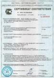 Скачать сертификат на смесь сухая строительная штукатурная на цементном вяжущем машинного нанесения «ВОЛМА-Акваслой МН»