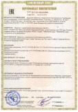 Скачать сертификат на коммутаторы электронные: 76.3734; 131.3734; 86.3734; 1111.3734; 36.3734 под торговыми марками «ШТАТ» и «REMIX»